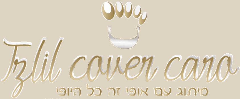 לוגו גרפיקאית צליל קאבר קארו ב-מיתוג שיווק ופרסום גרפיקאית